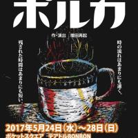 劇団芝居屋第三十三回公演「ポルカ」