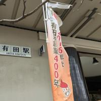 「ハウステンボス+有田」3人旅・・・最終日→「有田」へ・・・「九州陶磁文化館」で有田焼の歴史と鑑賞(^^)
