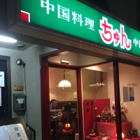 中国料理 ちゅん 20170422