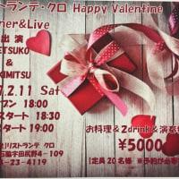 バレンタイン ♡ジャズライブ