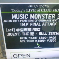 Music Monster 39 吉祥寺