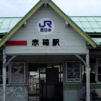 赤碕(鳥取県)あかさき
