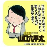 高井研一郎氏逝去を悼む・・・