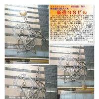 散策 「東京南西部-274」 新宿NSビル