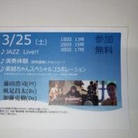 蔦屋インストアライブ終了! 26 marzo 2017