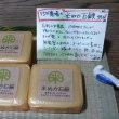 米ぬか石鹸の販売、はじめました