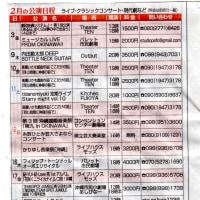 2月の公演日程「ライブ・クラシックコンサート・現代劇など」備忘録です!