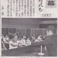 みやまの直近ニュースと出来事(H28年10月上旬)