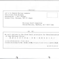 第一回目の墜落事故/核兵器専用貯蔵庫付近へF15が墜落。[幅が10キロにも満たないこんな狭い沖縄島]で。半径30キロメートルが核汚染で島全域が廃墟か
