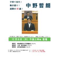 日田市議会12月定例会一般質問(初日)