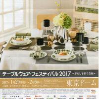 1月29日(日)~Table Wear Festival 2017 東京ドームへ行こう!