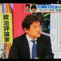 愛川欽也さんが期待していた、八幡和郎さんと潮匡人さん