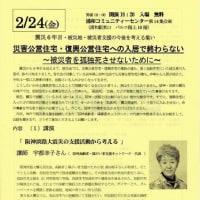 第6回報告会を2月24日(金)に開催します