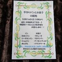 10月のチラシのお披露目 (^_-)-☆