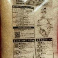 【株主優待】エコス(東1・7520) ~JA北つくば 茨城県コシヒカリ(通常米・新米)~