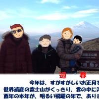 新年ごあいさつ(しんねんごあいさつ)2017/1/8