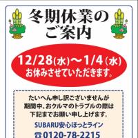 ★冬季休暇のお知らせ★