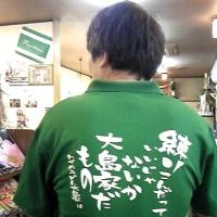 スタッフシャツ完成(^^♪  叙勲\(^o^)/   初外食、高穂くん♪  北海道犬破壊坊主。。(〃_ _)σ∥