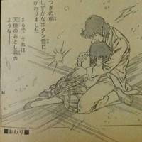 よごれ天使/野田たみ樹