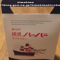 本日のおやつ 横浜ハーバー ダブルマロン(株 ありあけ)