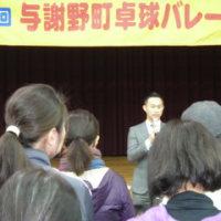 第10回与謝野町卓球バレー大会