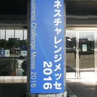 チャレンジメッセ2016