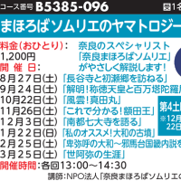 長谷寺と初瀬郷(ヤマトロジー講座)/クラブツーリズム奈良で8月27日(土)開催!(2016 Topic)