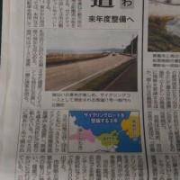 3市をまたぐ自転車道!!