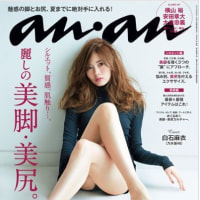 """触感時計""""タック・タッチ""""、本日発売の女性誌an・anに掲載されました。"""