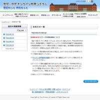 登記供託オンライン申請「パスワードの更新通知について」