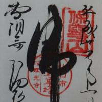 香山公園瑠璃光寺にて