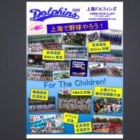 <<メンバー募集!!!上海ドルフィンズで一緒に野球をやろう>>