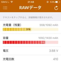 中古 iPhone5c 買いました、電池ライフサイクル。