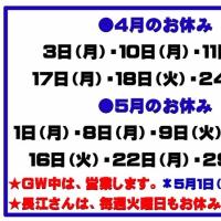 定休日のお知らせ(4月~5月)