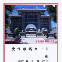 中国国際放送局 Eベリカード  平羅県玉皇閣(2)