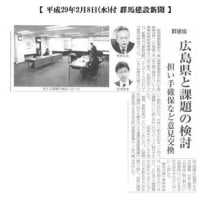 広島県土木建築局建設産業課との意見交換会の開催