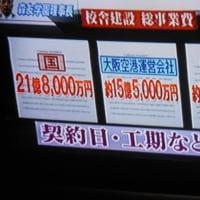 < リアル 事件 ルポ > 晋三&昭恵、日本一の愚か者夫妻を震撼させ続けている「森友学園事件」。頬かむりされ続けているNHKの「誤報!」と、闇に葬られてはならない「とかげのシッポ斬り」