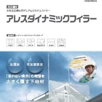 関西ペイント発、全天候型デュアルシステムフィラー(下地調整塗材)採用開始!