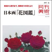 月刊美術6月号ーめだま堂にて