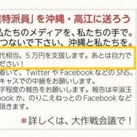 【プロ市民募集】沖縄の高江デモに参加すれば在日朝鮮人団体が飛行機代5万円を支給しますwww