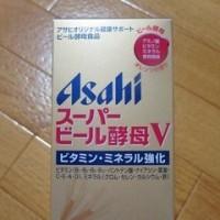 アサヒ スーパービール酵母V