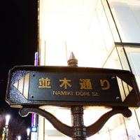 【夜の銀座】