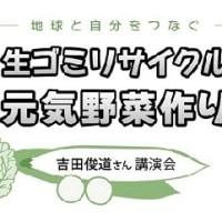 5/15 吉田俊道さん講演会 『地球と自分をつなぐ、生ゴミリサイクル元気野菜作り』