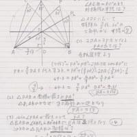 2016センター試験数学I・A第2問解答