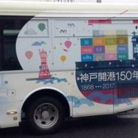 神戸リンリンサイクルめぐり index