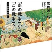 高橋源一郎 「『あの戦争』から『この戦争』へ ニッポンの小説3」