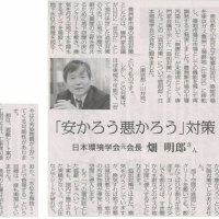 #akahata 「安かろう悪かろう」対策/都知事の豊洲移転方針 談話 日本環境学会元会長:畑明郎さん・・・今日の赤旗記事