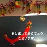 あけましておめでとう2017新春