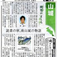 京都新聞随想山城9月9日「読書の秋、南山城の物語、と、題し書きました
