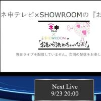 9/23 20時~ネ申テレビ×SHOWROOM 『おまいら決めちゃいなよ!』 出演:伊豆田・岡田奈・川本・西野